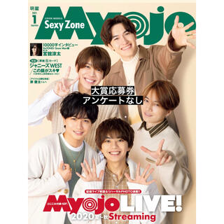 Myojo 1月号(その他)