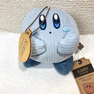 ニンテンドウ(任天堂)のカービィ マルチカラーコーデュロイ マスコット ぬいぐるみ ブルー(ゲームキャラクター)