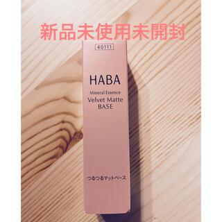 ハーバー(HABA)のHABA ハーバー つるつるマットベース 新品未開封(化粧下地)