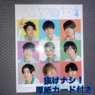 ちっこいMyojo (ミョウジョウ) 2020年 04月号(アート/エンタメ/ホビー)