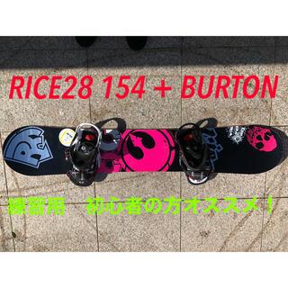 ライストゥエンティーエイト(RICE28)の週末価格‼️RICE28 154 + BURTON(ボード)