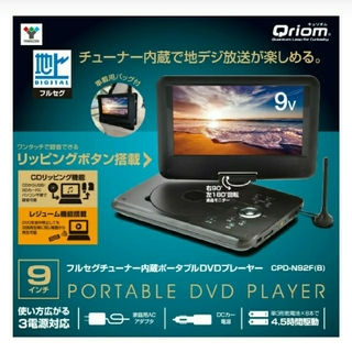 山善 - 山善・9インチ・フルセグチューナー内蔵ポータブルDVDプレーヤーCPD-N92F