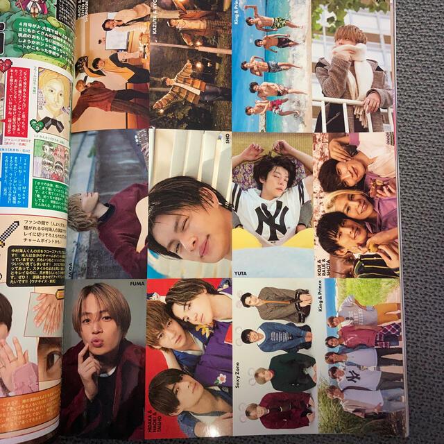 Myojo (ミョウジョウ) 2020年 04月号 エンタメ/ホビーの雑誌(音楽/芸能)の商品写真