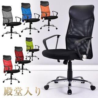 オフィスチェア パソコンチェア メッシュ ハイバック リモートワーク 在宅勤務(ハイバックチェア)