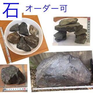石(その他)
