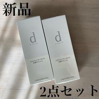新品 資生堂dプログラム コンディショニングウォッシュ 敏感肌用洗顔フォーム
