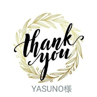 YASUNO様専用(日用品/生活雑貨)