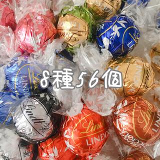 リンツ(Lindt)の《専用》リンツ リンドールチョコレート 8種56個(菓子/デザート)
