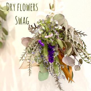 No109 スワッグ ドライフラワー ブーケ ギフト 壁飾り 紫陽花 スターチス(ドライフラワー)