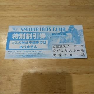 スノーバーズクラブ  スキー場割引券(その他)