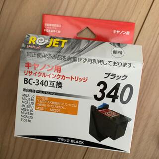 キヤノン(Canon)のキャノン プリンター リサイクルインクカートリッジ ブラック(オフィス用品一般)