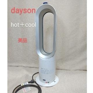 Dyson - 美品♯消毒点検整備済み ☆ ダイソン hot+cool