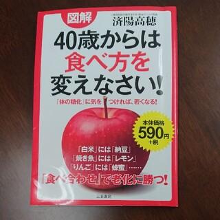 図解40歳からは食べ方を変えなさい!(健康/医学)