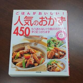 ごはんがおいしい!人気のおかず450 もう迷わない!今晩のおかずがすぐ見つかりま(料理/グルメ)