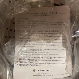 ルクルーゼ(LE CREUSET)のクーポン配布期間限定値下げ★ル・クルーゼ 蒸し器 スチーマー(調理道具/製菓道具)
