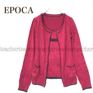 エポカ(EPOCA)のウール アンサンブルニット レッド 模様編み ビジュー 素敵 春物 透かし編み(アンサンブル)