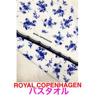 ロイヤルコペンハーゲン(ROYAL COPENHAGEN)の新品ロイヤルコペンハーゲンバスタオル ブルー フラワー系(タオル/バス用品)