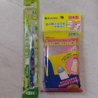 タイショウセイヤク(大正製薬)のようちえん歯ブラシ & 粉ミルクかんたんバッグ(歯ブラシ/歯みがき用品)