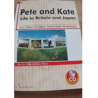 スト-リ-で楽しむ日本とイギリス(語学/参考書)
