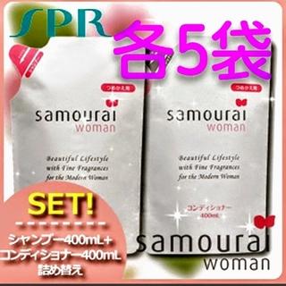 サムライ(SAMOURAI)のサムライウーマン🌺シャンプー&コンディショナー詰替各5袋💕計10袋(シャンプー/コンディショナーセット)