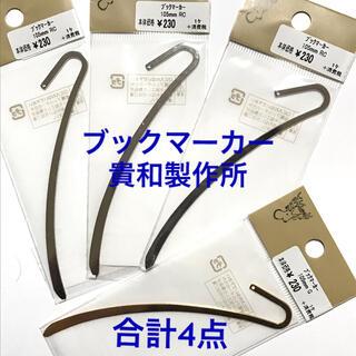 キワセイサクジョ(貴和製作所)のブックマーカー 合計4点〈貴和製作所〉(各種パーツ)