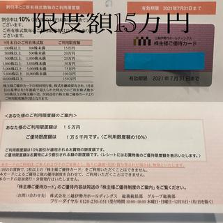 ミツコシ(三越)の三越 株主様ご優待カード 株主 優待(その他)