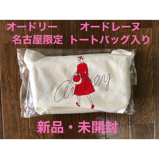 【新品・未開封】AUDREY オードリー オードレーヌ4個 トートバッグ入り(菓子/デザート)