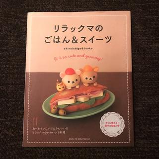 シュフトセイカツシャ(主婦と生活社)の♡リラックマのごはん&スイーツ♡(料理/グルメ)