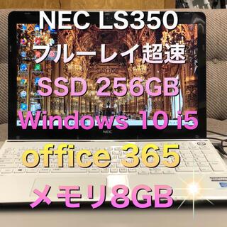 エヌイーシー(NEC)のNECLS350M新品SSD256メモリ8GB3世代i5ブルーレイオフィス365(ノートPC)