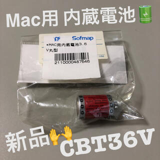 マクセル(maxell)の【新品未開封】maxell  Mac用3.6V内蔵電池 丸型(PCパーツ)