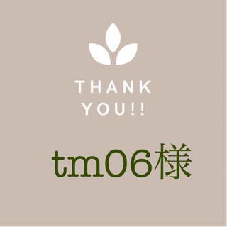 【tm06様専用】(スカート)