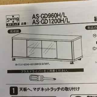 朝日木材 ~52V型対応テレビ台 GD ハイタイプ AS-GD1200H(ローテーブル)