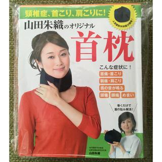 主婦と生活社 - 新品未使用!山田朱織のオリジナル首枕 「頚椎症、首こり、肩こりに!」