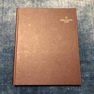 パテックフィリップ(PATEK PHILIPPE)のパテックフィリップ 2007/2008年コレクション 時計 本 非売品(腕時計(アナログ))
