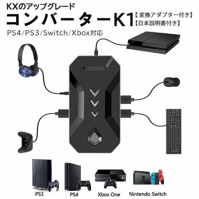 コンバーター Ps5 PS5でXIM APEXを使用する方法