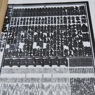 大相撲 番付表 令和2年(相撲/武道)