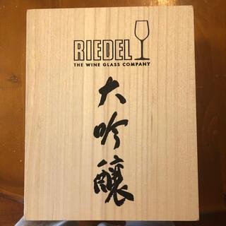 リーデル(RIEDEL)のリーデル 大吟醸グラス 新品未使用(グラス/カップ)