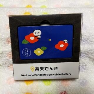 ラクテン(Rakuten)のお買いものパンダ 楽天でんき モバイルバッテリー(バッテリー/充電器)