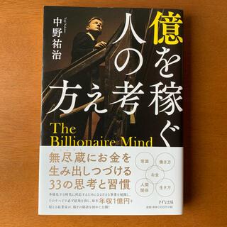「億を稼ぐ人の考え方」(ビジネス/経済)
