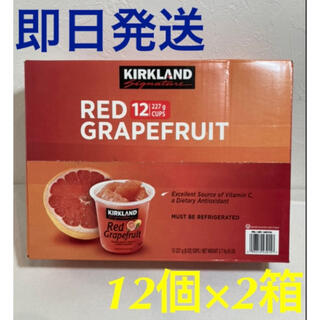 コストコ  グレープフルーツ シロップ漬け【12個×2箱】(フルーツ)