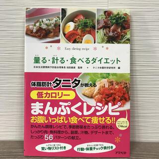 タニタ(TANITA)の量る・計る・食べるダイエット : ひとり暮らしの簡単ダイエットレシピ(料理/グルメ)