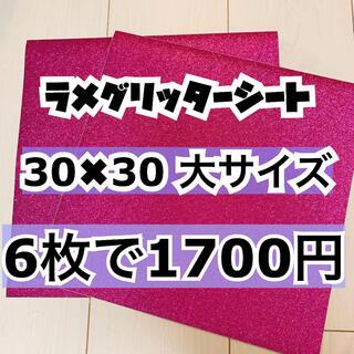 うちわ用 規定外 対応サイズ ラメ グリッター シート ピンク 6枚(男性アイドル)