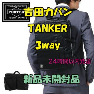 ヨシダカバン(吉田カバン)の吉田カバン ポーター TANKER ビジネスバッグ 3WAY (ビジネスバッグ)