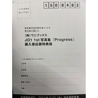 ワニブックス(ワニブックス)のJO1 写真集 Progress 応募ハガキ(アイドルグッズ)