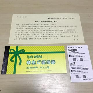 ヴィレッジヴァンガード 株主優待(ショッピング)
