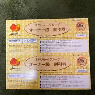 スカイラーク(すかいらーく)のすかいらーくグループオーナー様割引券(レストラン/食事券)