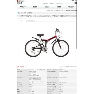 オオトモ(OTOMO)の【再値下げ】折りたたみ自転車/MTB-2618RR(自転車本体)