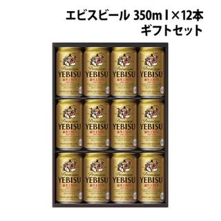 エビス(EVISU)のエビスビールセット(ビール)