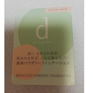 ディープログラム(d program)の資生堂 dプログラム メディケイテッド パウダリーファンデ ピンクオークル10 (ファンデーション)