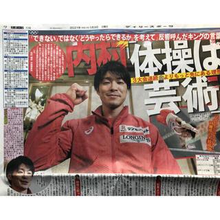 アシックス(asics)の新聞 内村航平 1枚 切り抜き(スポーツ選手)